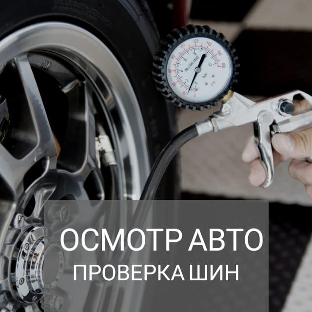 осмотр авто проверка шин