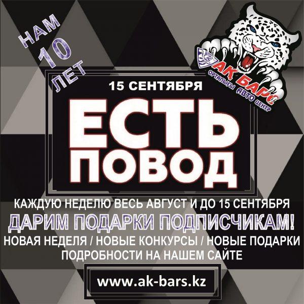 МАРАФОН скидок, подарков, акций в честь 10-летия Автоцентра «Ак Барс» начался!